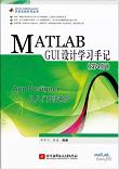 MATLAB GUI设计学习手记 (第4版)