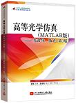 高等光学仿真(MATLAB版)- 光波导,激光(第3版)