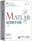 MATLAB高等数学分析(上册)