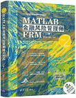 MATLAB金融风险管理师FRM(二级)