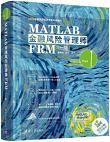 MATLAB金融风险管理师FRM(一级)