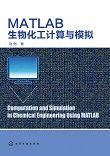 MATLAB 生物化工计算与模拟