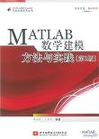 MATLAB 数学建模方法与实践(第 3 版)