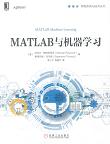 MATLAB 与机器学习