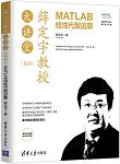 薛定宇教授大讲堂(卷III):MATLAB线性代数运算