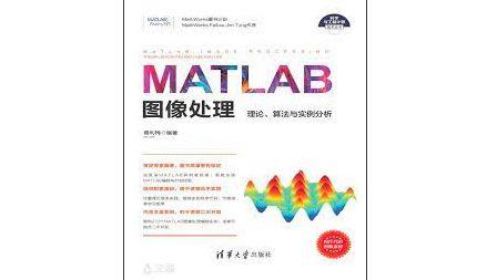 控制系统建模与仿真:基于 MATLAB/Simulink 的分析与实现(中文)