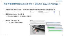 本次研讨会将会展示如何使用Simulink快速对树莓派(Raspberry Pi)编程。
