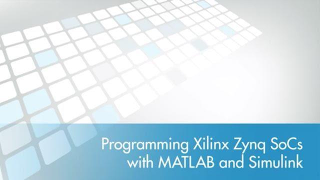 使用 MATLAB 和 Simulink 对 Xilinx Zynq SoC进行编程