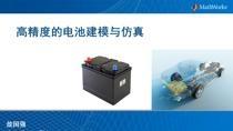 背景: 动力电池是新能源及电力系统的核心部件之一,广泛运用与电动汽车、风力发电、太阳能发电,电力驱动等领域。由于动力电池内部电化学反应的复杂性,使用条件和工况的复杂性,决定了建立精确的电池动态响应模型的复杂性。在本次网络研讨会中,MathWorks工程师将从电池的等效电路入手,利用电池的充放电实验数据,预测电池的内阻,电容等相关特性参数,深入浅
